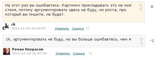 К вечернему коментарию Романа Некрасова или умеете ли вы признавать свои ошибки