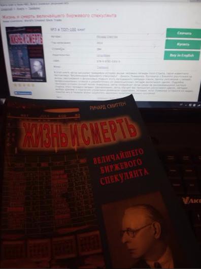 Книга: Ричард Смиттен - Жизнь и смерть величайшего биржевого спекулянта