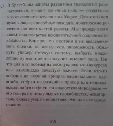 Книга: Илон Маск - никогда не сдамся (Сборник высказываний).