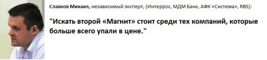 """""""Прогноз финансового рынка на вторую половину 2013 года"""""""