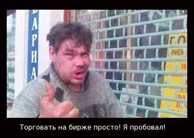 Успешные трейдеры россии