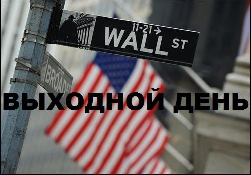 америка сегодня отдыхает, биржи не работают.