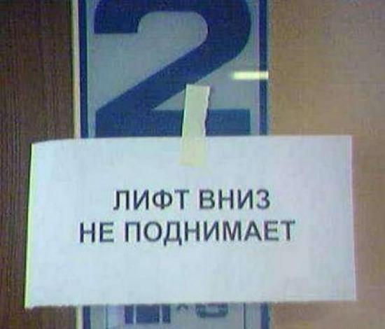 На какой этаж пойдем?