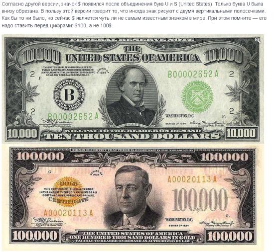 $ или доллар