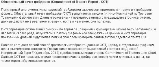 Обязательный отчет трейдеров. Индекс сантимента.