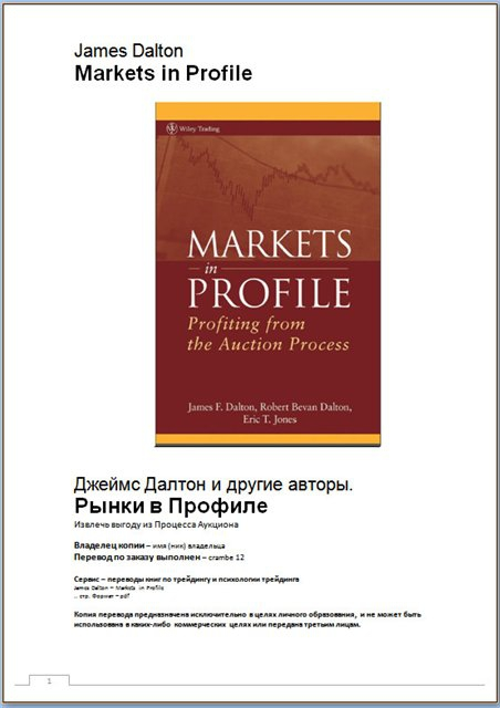 Титул - James Dalton — Markets in Profile
