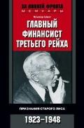 Главный финансист Третьего рейха. Признания старого лиса. 1923-1948