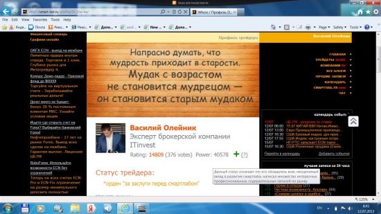 Финансовая критика. Обзоры В. Олейника.