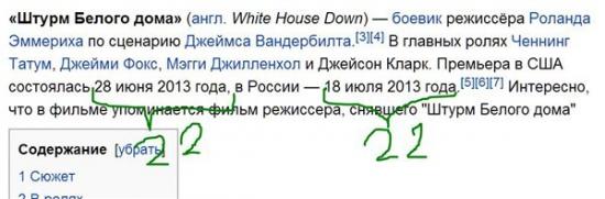 Знаки масонов: Штурм Белого Дома