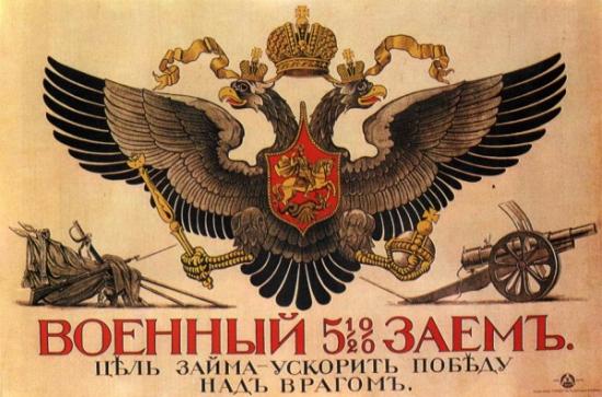 Экономическая политика Российской Империи – погружение в бездну/ Рубрика - из прошлого.