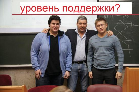 Герчик и студенты