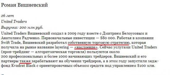 Хороший материал от Форбс. Внезапно про Романа Вишневского. Seven17 почему - то нет...