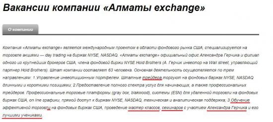 Что такое Алматы exchange? И причем тут Луи Виттон и Герчик?