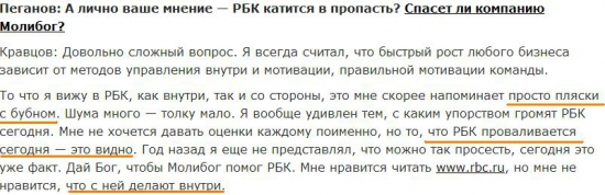 Молибога за акции РБК? И причем тут Газпром?