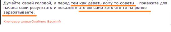 """Представляю новую рубрику - цикл """"цитаты аналитиков"""". Сегодня цитаты от Василия Олейника."""