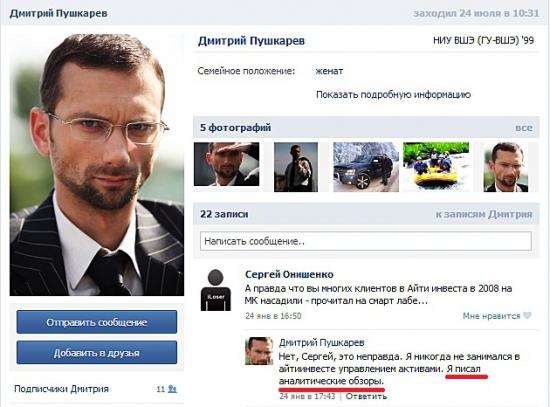 Откровения некоего Дмитрия Пушкарева