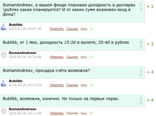 Будете вкладывать в фонд Романа Андреева?
