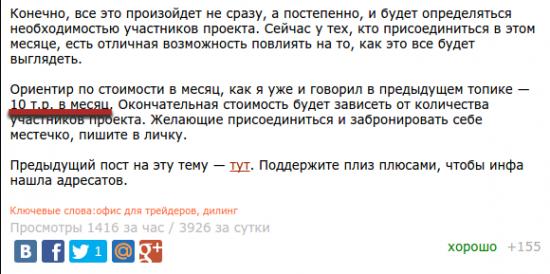Как Гриша Вербицкий зарабатывает на бирже (делает креативный гешефт, т.е. коворкинг.)