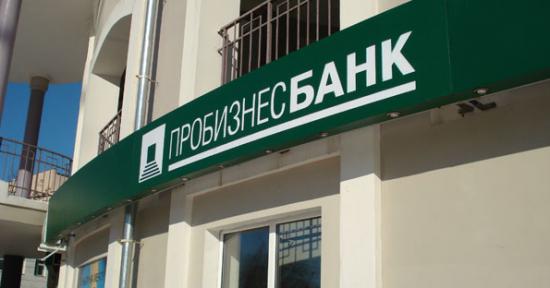 А чо тишина? Банк России отозвал лицензию у Пробизнесбанка