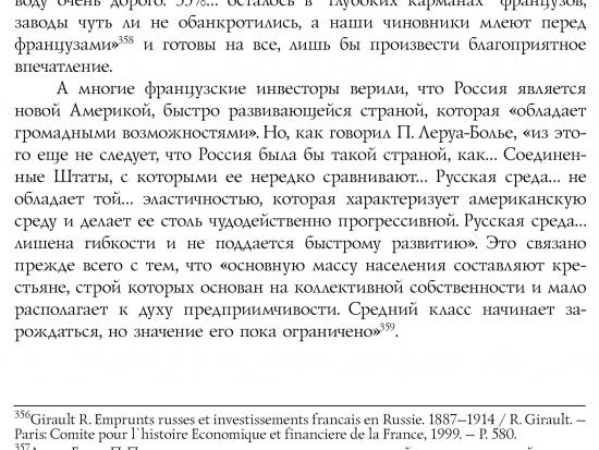 Рынок ценных бумаг Российской Империи