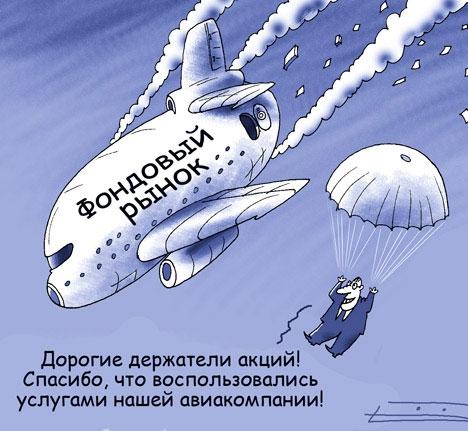 """""""Акционерам"""" посвящается"""