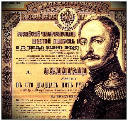 Первые облигации России