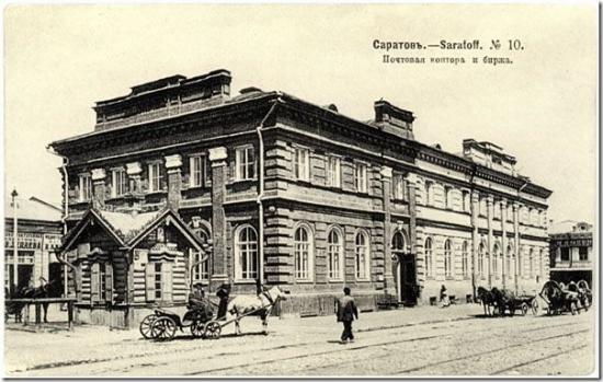 Краткая история Саратовской биржи
