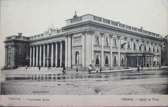 Биржа Одессы.