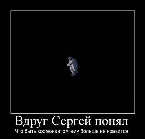 Поздравляю с прошедшим днем космонавта Сережи!