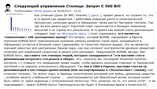 Отмена копюры в 500 евро(Павловская реформа)-неужели  будет?