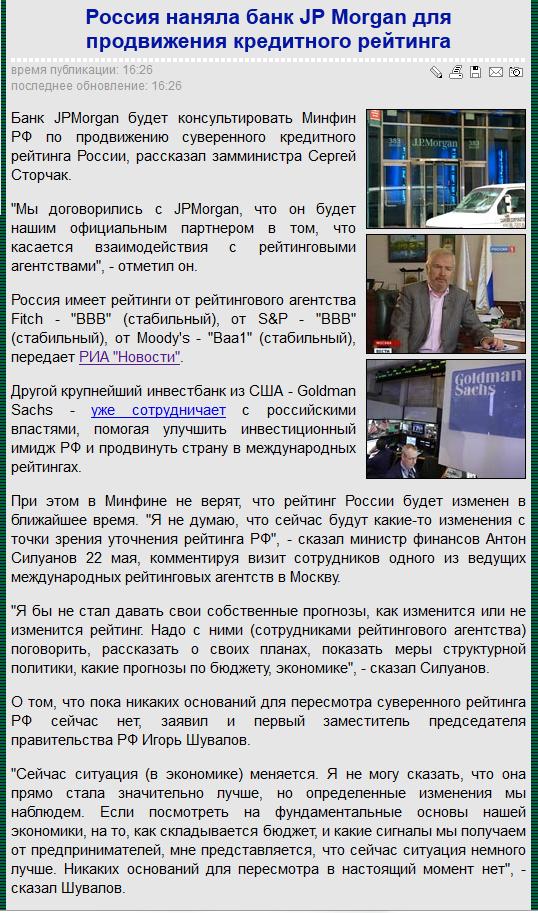 Россия наняла банк JP Morgan для продвижния кредитного рейтинга.