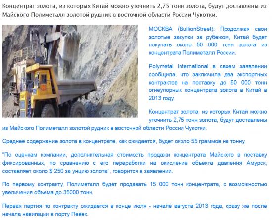 Китай купит 50000 золотого концентрата(2,75тонны золота) у,,Полиметала,,Первая отгрузка в августе 2013.Когда ж китайцы уже нажрутся?