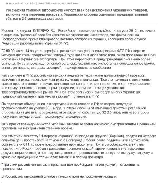 C 00:00 часов 14 августа таможенная служба России заблокировала весь импорт с Украины.Янукович-давай до свиданья!