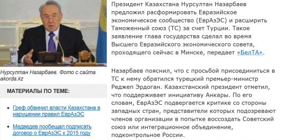 Назарбаев предложил распустить ЕврАзЭС и принять Турцию(!) в Таможенный Союз(по просьбе Эрдогана(!)