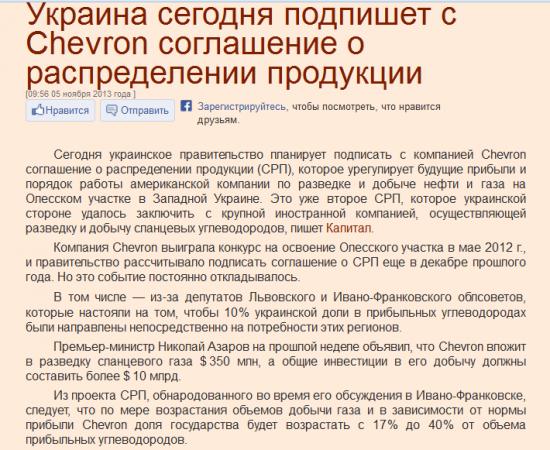 Украина получит 17% по договору с Chevron .Правда о газовом контракте.