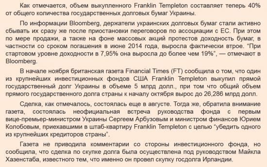 Уже 40% долга Украины сосредоточил фонд из США Franklin Templeton.