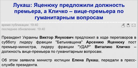 Янукович предложил: Яценюк-премьер,Кличко -вице-премьер----(жесть!)