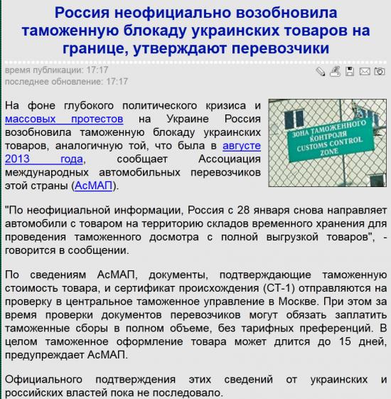 Россия-Украина: началась таможенная война часть 2