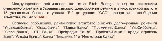 Fitch присвоил преддефолтный рейтинг 13 украинским банкам .