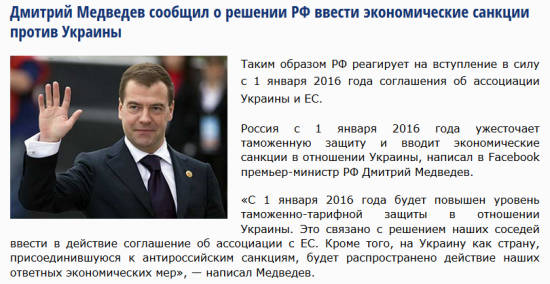 Д. Медведев сообщил о решении РФ ввести эк.санкции против Украины с 1 января 2016 г.