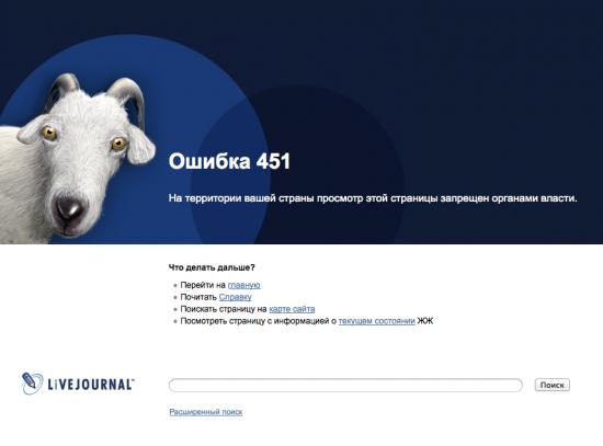 Роскомнадзор ограничил доступ к блогу Навального, сайтам grani.ru, kasparov.ru и ej.ru