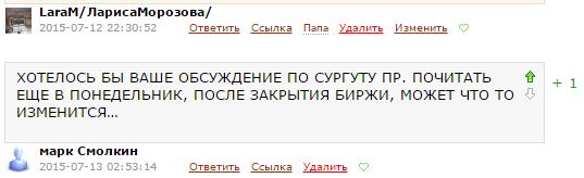 Дивиденды Сургут преф- бомба с зажженным фитилём :)