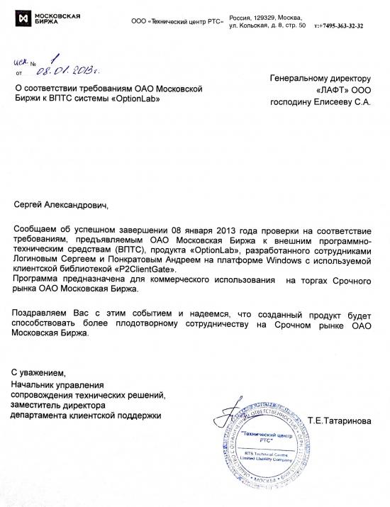 Московская Биржа дала Добро торговой версии Option-lab