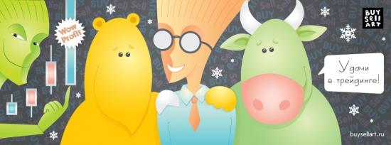 BuySellArt— Кукл, Медведь, Трейдер и Бык поздравляют с новым годом!