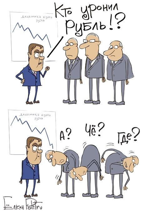 Так кто уронил рубль? (юмор)