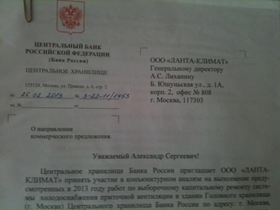 Ответ про Центробанк России.