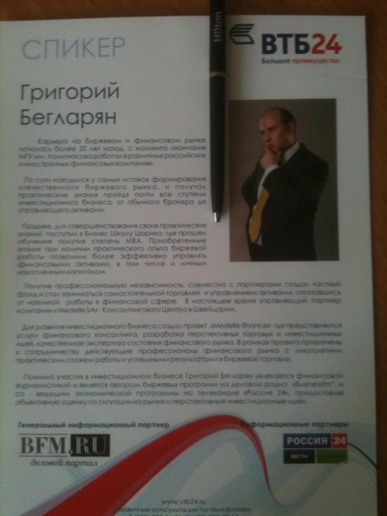 Бегларян: про индекс ММВБ, про QE-3, про рубль.