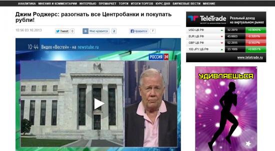 Джим Роджерс: разогнать все Центробанки и покупать рубли!