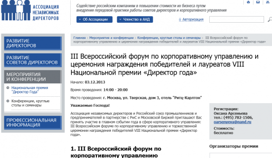 III Всероссийский форум по корпоративному управлению: трейдерам акциями!