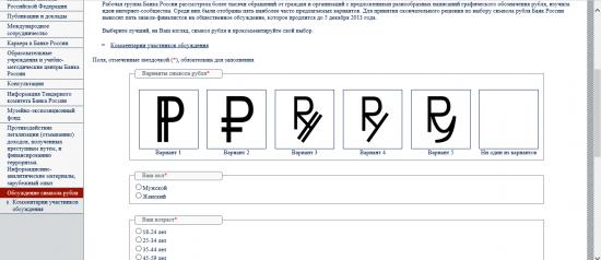 Центробанк РФ: Обсуждение символа рубля. Успеть до 5 декабря.